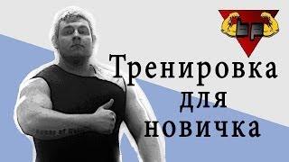 Программа силовых тренировок для новичков(BodyProgress. Здесь представлена программа силовых тренировок для новичков в фитнесе, бодибилдинге и просто..., 2014-04-27T13:49:09.000Z)