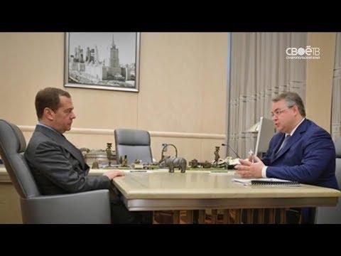 Премьер министр России Дмитрий Медведев и губернатор Ставропольского края Владимир Владимиров обсуди
