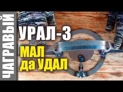НОВЫЙ КАПКАН Урал-3 малыш-крепыш