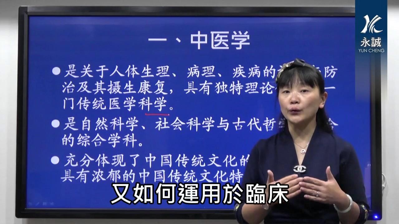 永誠中醫線上學習 - 【中醫基礎理論】 - YouTube