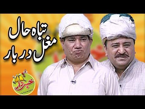 Tabah Haal Mughal Darbar - Khabardar With Aftab Iqbal