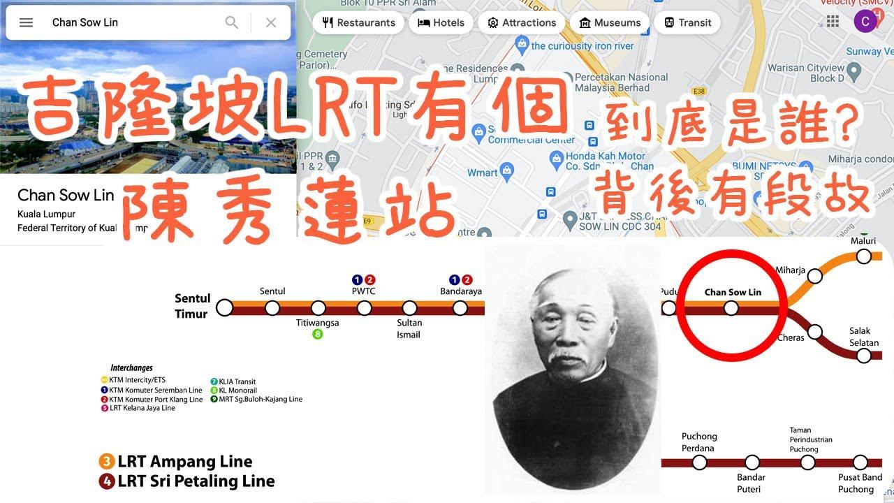吉隆坡鐵路LRT的Chan Sow Lin Station|陳秀蓮是誰?|當然背後有段故事|中文字幕