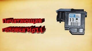 видео Печатающая головка HP №90 (C5054A) Black черная + устройство очистки