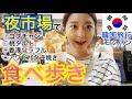 【韓国旅行】韓国の夜の市場で食べ歩き!おつまみからデザートまで!おいしい!釜山・南浦洞のカントン夜市場【モッパン】