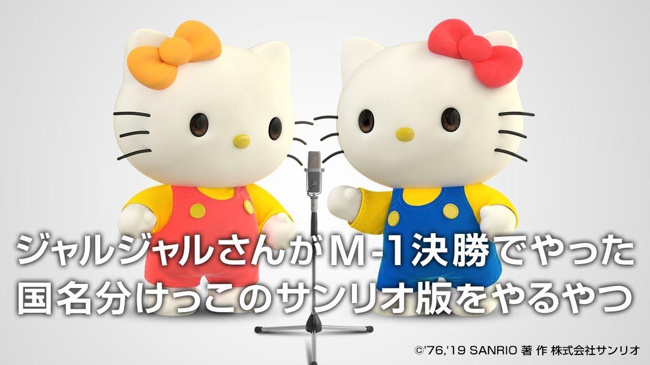 キティ ちゃん 双子