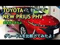 トヨタ 新型 プリウス PHV 実車見てきたよ!グレードA レザーパッケージ Aプレミアを…