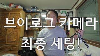 브이로그 VLOG 카메라 세팅 완결! (캐논 200D)