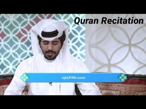 Surah Ar Rahman Muhammad Taha Al Junayd