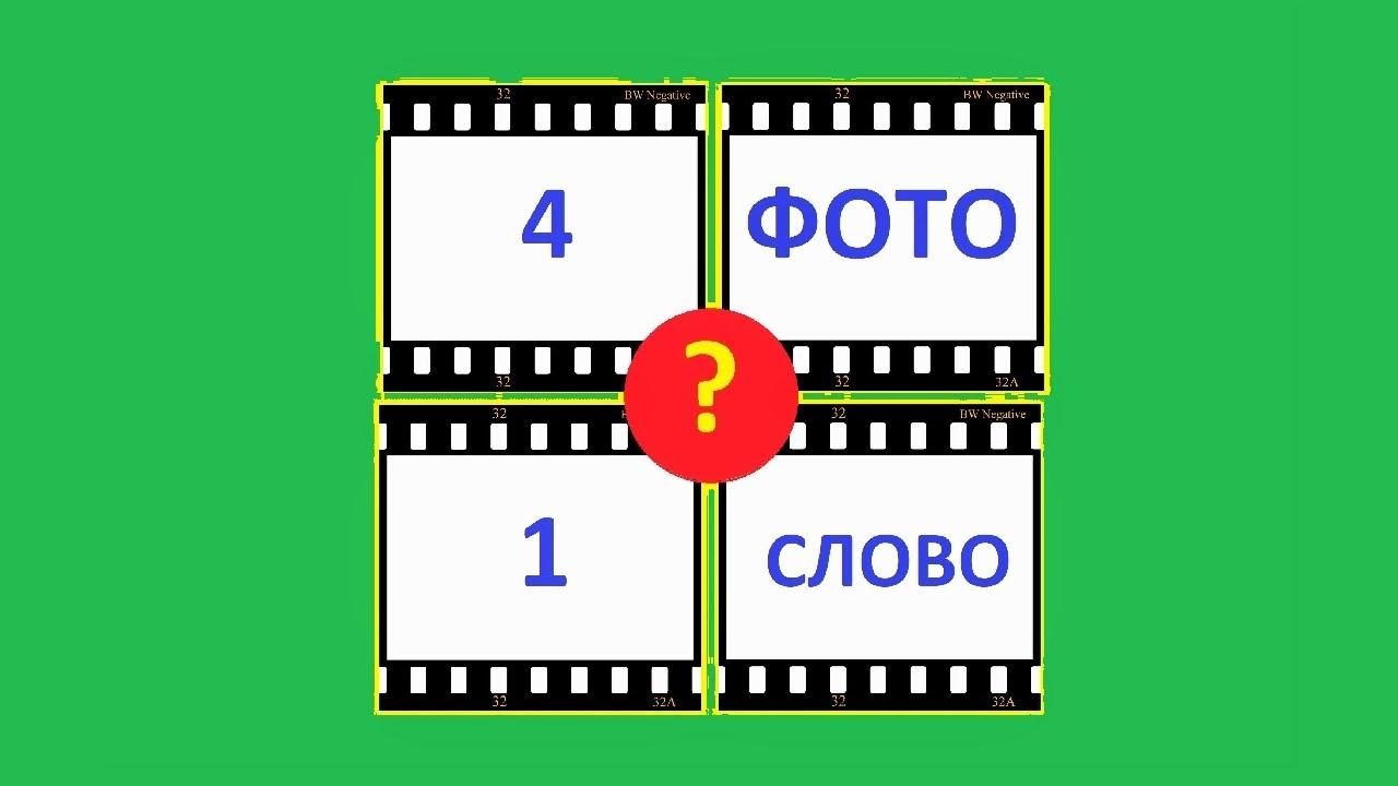 4 ФОТО 1 СЛОВО ИГРА // С ОТВЕТАМИ - YouTube