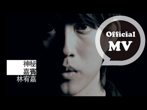 林宥嘉 Yoga Lin 神秘嘉賓 Mystery Guest  MV