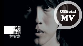 林宥嘉 Yoga Lin [神秘嘉賓 Mystery Guest] Official MV