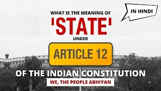 Concept of 'State' under Article 12 of the Indian Constitution | Workshop Material (Hindi)