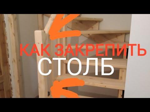Как закрепить столб ограждения к ступени на деревянной лестнице