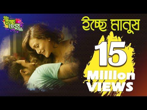 Bangla New Song 2016 | Ichchey Manush by Shawon Gaanwala | Full Music Video