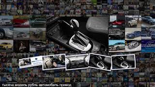 Названы самые доступные автомобили с большим клиренсом
