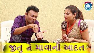 Jitu Ne Mavani Aadat || જીતુ ને માવાની આદત || Jitu & Greva Ni Jordar Comedy |Funny s 2018