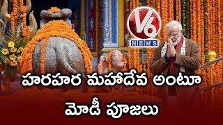 PMModiPrayers #KedarnathShrine Subscribe Youtube at http://goo.gl/t...