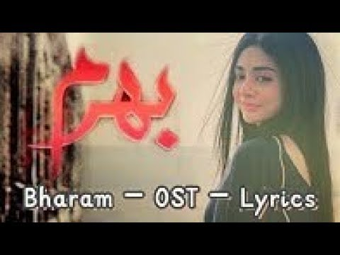 bharam-original-ost-full-song-new-pakistani-drama-song-by-t-series-pakistan
