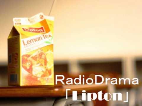ラジオドラマリプトン
