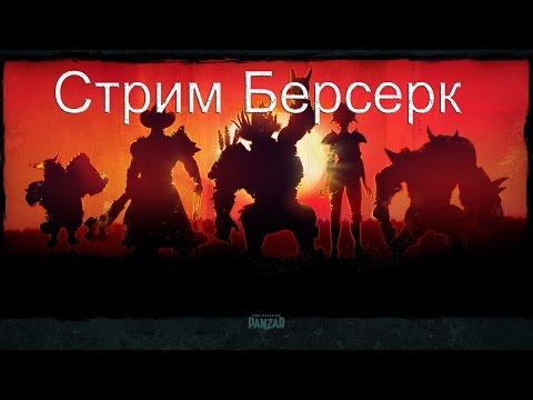 видео: panzar Стрим 6 Берс убиватель