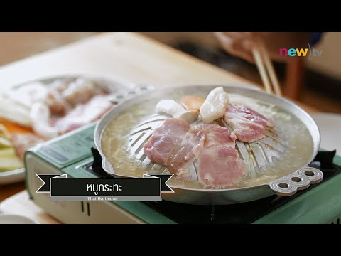 CIY - cook it yourself EP36 [1/3] ทำไปกินไป : หมูกะทะ 11/04/15