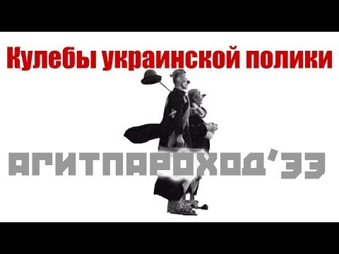 Кулебы украинской политики. АГИТПАРОХОД'33 (Землянский, Дьяченко)