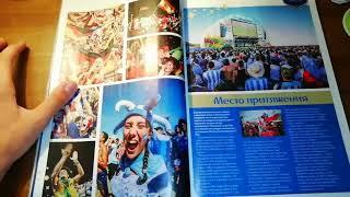 Обзор официального вестника Чемпионата мира 2018