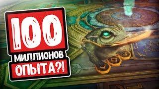 ТАЙНИК В УЩЕЛЬЕ ФЕНИКСА 100+ | 100 МИЛЛИОНОВ ОПЫТА?! | PERFECT WORLD