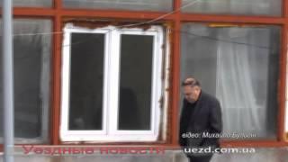 Начальник відділення пенсійного фонду після чарки хотів стрибнути з даху(Уездные новости www.uezd.com.ua., 2014-04-14T18:27:42.000Z)
