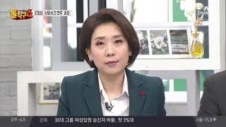 오청성 '사망범죄 연루'…진술 파장 thumbnail