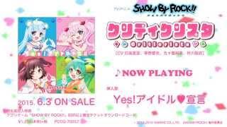 TVアニメ「SHOW BY ROCK!!」クリティクリスタ 挿入歌「Yes!アイドル宣言」&CW 試聴動画