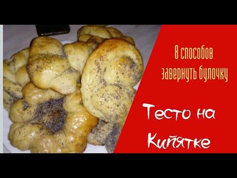 #РЕЦЕПТ Тесто на кипятке дрожжевое 8 способов завернуть булочку