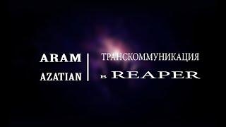 Урок по Транскомуникации в Reaper