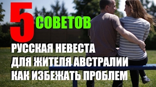 Как избежать проблем при женитьбе на девушке из России. Пять советов. 1 Australia-1300