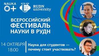 Фестиваль науки в РУДН 2021. Public talk «Наука для студентов – почему стоит участвовать?»