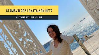 СТАМБУЛ 2021 стоит ли ехать этой весной Отрыты ли музеи и рестораны Как получить HES код Турция