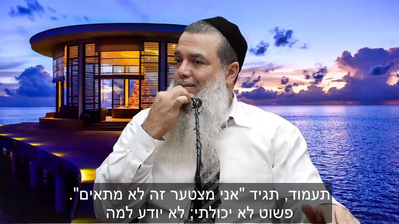 הרב יגאל כהן - עיכוב בילדים? HD {כתוביות} - מדהים!