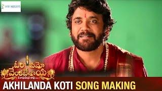 Akhilanda Koti Song Making | Om Namo Venkatesaya Movie | Nagarjuna | Anushka | Pragya