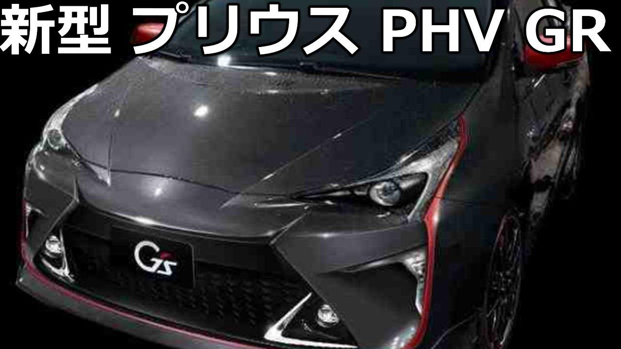 トヨタ 新型 プリウス PHV GR スポーツ 専用バンパー、アルミホイールなどを装備、スポーツ性能を向上し 2017年9月19日発売!