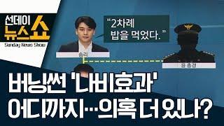 버닝썬 '나비효과' 어디까지…의혹 더 있나? | 선데이뉴스쇼