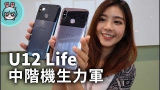 HTC中階新款U12 Life 全新外型你買單嗎? 全球發表搶先看