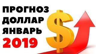 Прогноз курса доллара на январь 2019. Доллар рубль в январе 2019 в России