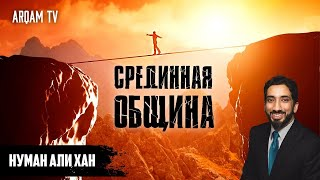 Срединная община   Нуман Али Хан (rus sub)