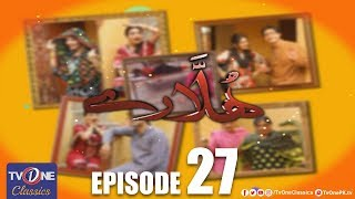 Hulla Ray | Episode 27 | Comedy Drama | TV One Classics Drama