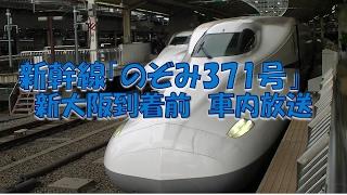 【車内放送】新幹線のぞみ371号(N700A AMBITIOUS JAPAN! 新大阪到着前)