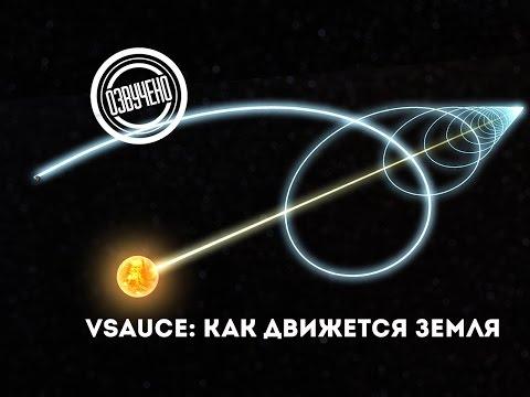 Vsauce: как движется