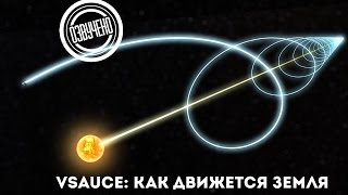 Download Vsauce: как движется Земля Mp3 and Videos