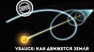 Vsauce: как движется Земля
