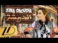Zina Daoudia - Diricha (EXCLUSIVE Lyric Clip)   (زينة الداودية - الدريشة (حصرياً