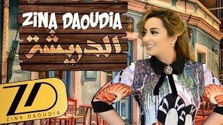 Zina Daoudia - Diricha (EXCLUSIVE Lyric Clip) | (???? ???????? - ??????? (??????